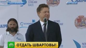 Глава «Газпрома» проверил готовность российского экипажа крегате Nord Stream Race