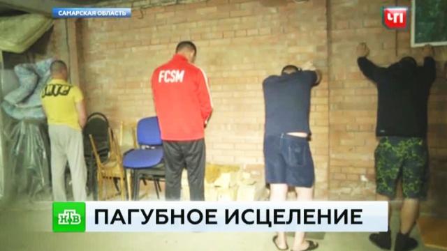 В Тольятти 90 человек освобождены из плена сектантов-мучителей.наркотики и наркомания, религия, секты, Тольятти.НТВ.Ru: новости, видео, программы телеканала НТВ