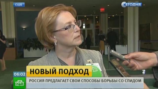 Россия озвучила в ООН свои способы борьбы со СПИДом.Минздрав, ООН, СПИД, здравоохранение.НТВ.Ru: новости, видео, программы телеканала НТВ