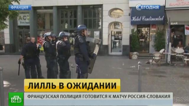 Российским болельщикам запретили ходить по Лиллю в майках сборной и с флагами.Франция, беспорядки, драки и избиения, фанаты, футбол.НТВ.Ru: новости, видео, программы телеканала НТВ