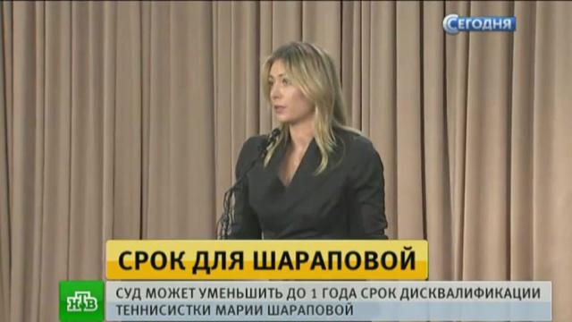 Срок дисквалификации Шараповой могут сократить вдва раза.НТВ.Ru: новости, видео, программы телеканала НТВ