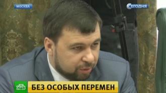 Пушилин сообщил об ухудшении ситуации в Донбассе