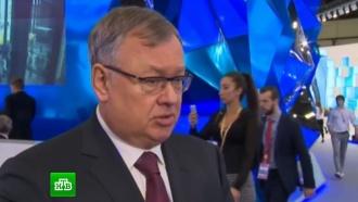 Андрей Костин: мир не преодолел последствия финансового кризиса. Эксклюзив НТВ
