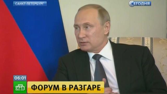 Путин на полях ПМЭФ-2016 встретится с лидерами Италии и Казахстана.Путин, Санкт-Петербург, инвестиции, экономика и бизнес.НТВ.Ru: новости, видео, программы телеканала НТВ