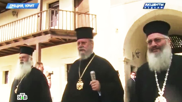 Едут не все: почему Собор на Крите не стал всеправославным.Греция, Крит, православие, религия, Украина.НТВ.Ru: новости, видео, программы телеканала НТВ