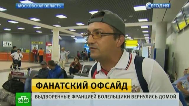 «Не готовы бороться на два фронта»: россиянам объяснили причину выдворения из Франции.Франция, беспорядки, депортация, драки и избиения, фанаты, футбол.НТВ.Ru: новости, видео, программы телеканала НТВ
