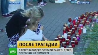 ВПетрозаводске почтили память детей, погибших на Сямозере