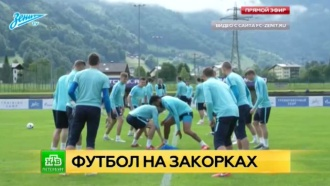 Луческу предложил зенитовцам сыграть в гандбол и пятнашки