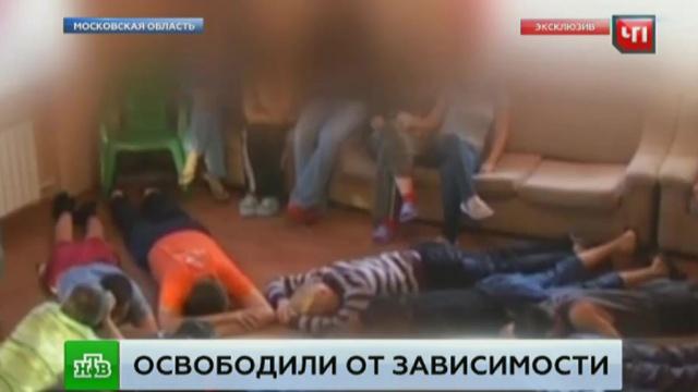 Сотрудники ФСБ освободили пленников центра, где издевались над людьми.издевательства, Московская область, наркотики и наркомания, секты, ФСБ, эксклюзив.НТВ.Ru: новости, видео, программы телеканала НТВ