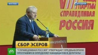 «Справедливая Россия» готовится утвердить предвыборную программу