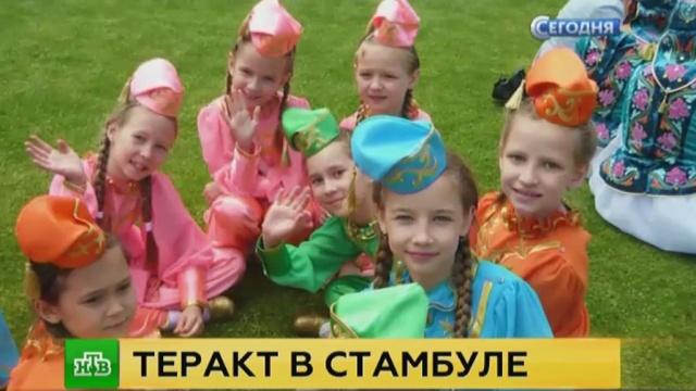 Российские дети вылетели из Стамбула вКазань.Турция, взрывы, дети и подростки, самолеты, терроризм.НТВ.Ru: новости, видео, программы телеканала НТВ