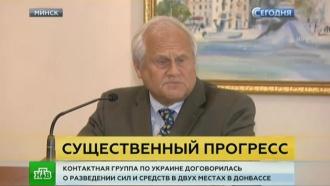 Контактная группа сообщила о «позитивных подвижках» в Донбассе