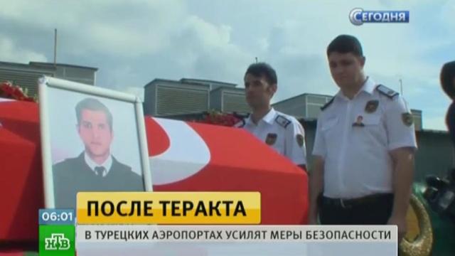 После теракта в Стамбуле в турецких аэропортах усилят меры безопасности.Турция, взрывы, самолеты, терроризм.НТВ.Ru: новости, видео, программы телеканала НТВ