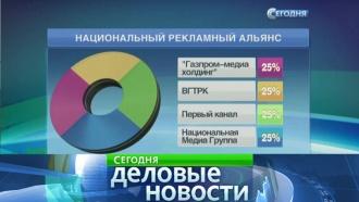 Крупнейшие медиахолдинги России создали рекламный альянс