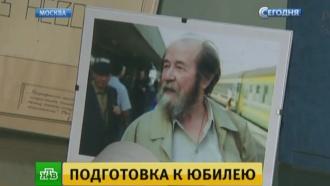 В Москве начались приготовления к празднованию 100-летия Солженицына