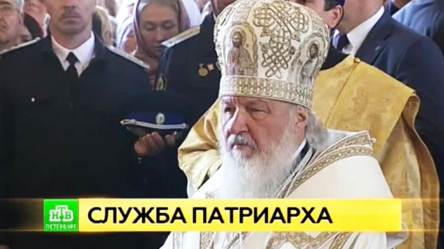 Патриарх Кирилл отслужил литургию в день небесных покровителей Петербурга.Санкт-Петербург, памятные даты, патриарх, православие, религия.НТВ.Ru: новости, видео, программы телеканала НТВ