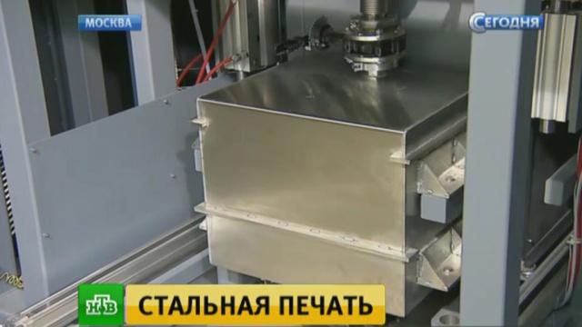 Российские ученые создали первый в стране 3D-принтер по металлу.промышленность, технологии.НТВ.Ru: новости, видео, программы телеканала НТВ