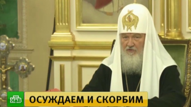 Патриарх Кирилл назвал «безумным террористическим актом» трагедию в Ницце.патриарх, Путин, терроризм, Франция.НТВ.Ru: новости, видео, программы телеканала НТВ