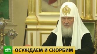 Патриарх Кирилл назвал «безумным террористическим актом» трагедию в Ницце