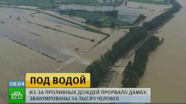 В Китае из ушедшего под воду города эвакуированы свыше 30 тысяч человек.Китай, наводнения, стихийные бедствия.НТВ.Ru: новости, видео, программы телеканала НТВ