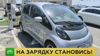 В Сочи запустили заправки для электрокаров