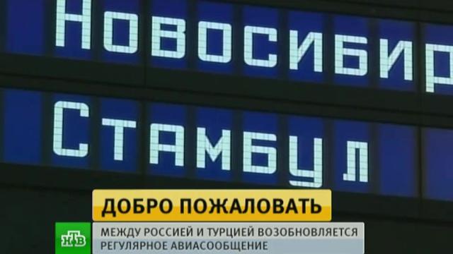 Из Москвы в Турцию вылетели первые после путча самолеты с россиянами.авиакомпании, авиация, перевороты, туризм и путешествия, Турция.НТВ.Ru: новости, видео, программы телеканала НТВ