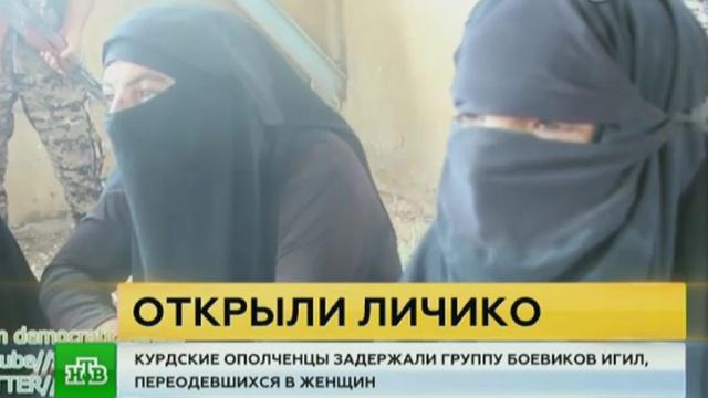 Боевики ИГ снова попытались сбежать с поля боя в женских нарядах.задержание, Исламское государство, Сирия, терроризм, Турция.НТВ.Ru: новости, видео, программы телеканала НТВ