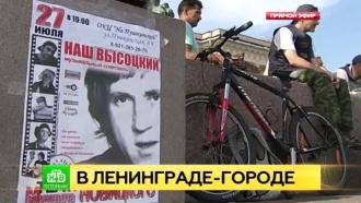 Любимое место Высоцкого в Ленинграде отметили памятной табличкой