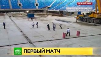 Строители провели футбольный матч в чаше «Зенит-Арены»