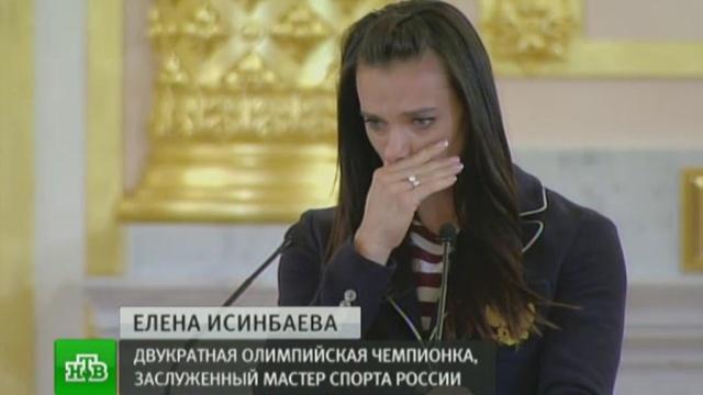 Исинбаева не смогла сдержать слез на проводах олимпийцев в Кремле.допинг, Исинбаева, легкая атлетика, Олимпиада, Путин, спорт.НТВ.Ru: новости, видео, программы телеканала НТВ
