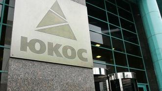 <nobr>Экс-акционеры</nobr> ЮКОСа отказались от ареста российского имущества вГермании