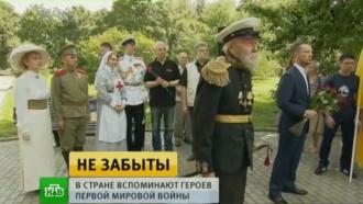ВМоскве почтили память героев Первой мировой войны