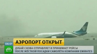 Аэропорт Дубая возобновил работу после жесткой посадки самолета