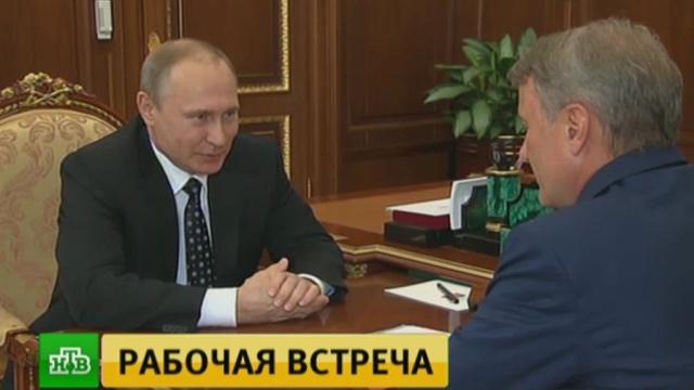 Путин рекомендовал россиянам не медлить с ипотекой.Греф, жилье, ипотека, кредиты, Путин, Сбербанк.НТВ.Ru: новости, видео, программы телеканала НТВ