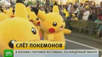 Тысячи японцев стали участниками фестиваля Пикачу
