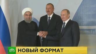 Путин, Алиев и Рухани подписали декларацию по итогам саммита в Баку