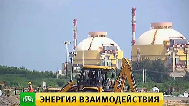 «Росатом» готовится торжественно передать Индии первый блок АЭС «Куданкулам».атомная энергетика, Индия, Росатом, энергетика.НТВ.Ru: новости, видео, программы телеканала НТВ