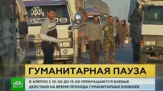 В сирийском Алеппо открыли дорогу для гуманитарных колонн