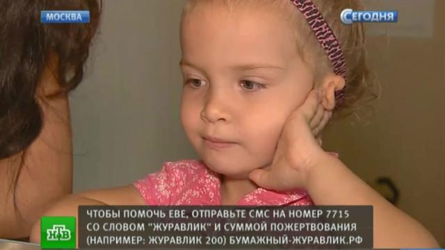 Еве Воробьёвой нужны деньги, чтобы вернуть слух.SOS, Москва, благотворительность, болезни, дети и подростки.НТВ.Ru: новости, видео, программы телеканала НТВ