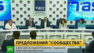 В Москве обсудят судьбу социально ориентированных НКО