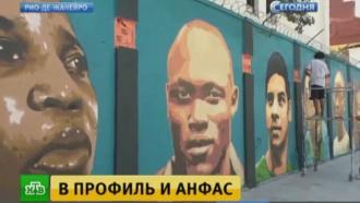 Олимпийскую команду беженцев увековечили в Рио-де-Жанейро