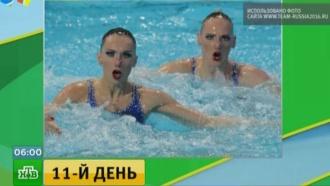 Золото и две бронзы добыли россияне в 11-й день Олимпиады