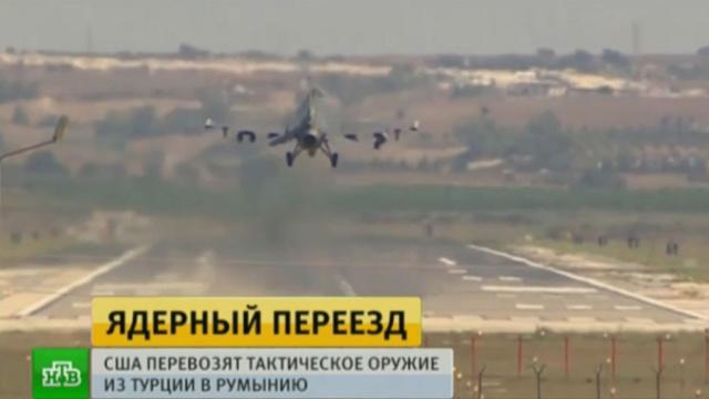 СМИ: США начали вывозить ядерное оружие из Турции вРумынию.Румыния, США, Турция, ядерное оружие.НТВ.Ru: новости, видео, программы телеканала НТВ