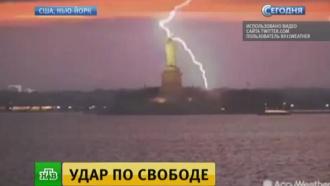 Молния ударила вамериканскую статую Свободы