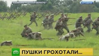 Сражение 1914 года воссоздали под Калининградом