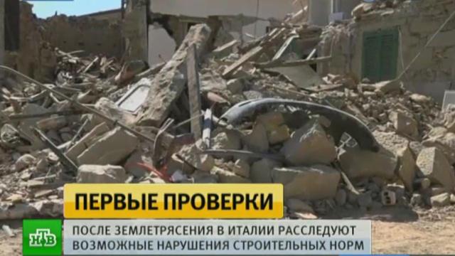В Италии расследуют нарушения при строительстве разрушенных землетрясением домов.Италия, землетрясение в Италии, землетрясения, стихийные бедствия, строительство.НТВ.Ru: новости, видео, программы телеканала НТВ