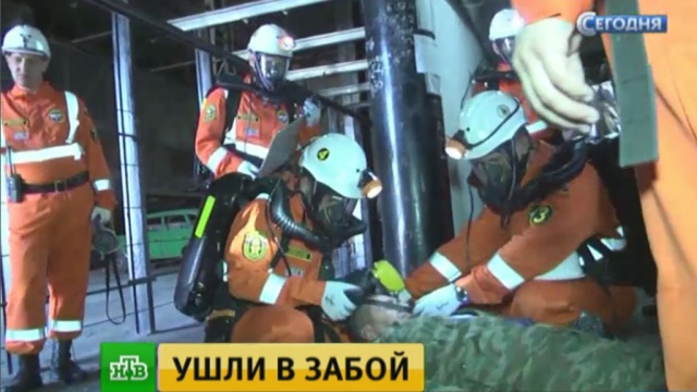 Тысячи шахтеров и горноспасателей отмечают профессиональный праздник.аварии на шахтах, МЧС, торжества и праздники, шахты и рудники.НТВ.Ru: новости, видео, программы телеканала НТВ