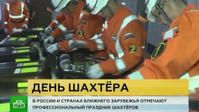 День шахтера отметили в Донбассе концертом.аварии на шахтах, Донецк, торжества и праздники, Украина, шахты и рудники.НТВ.Ru: новости, видео, программы телеканала НТВ