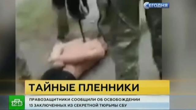 Правозащитники нашли тайные тюрьмы СБУ вХарькове, Краматорске иМариуполе.Украина, правозащитники, пытки, спецслужбы, тюрьмы и колонии.НТВ.Ru: новости, видео, программы телеканала НТВ