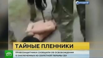 Правозащитники нашли тайные тюрьмы СБУ вХарькове, Краматорске иМариуполе